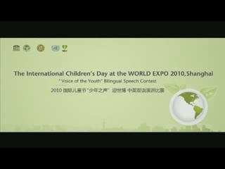 WORLD EXPO 2010--The International Children's Day at Shanghai