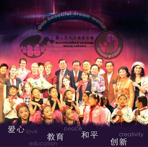 OBDW Concert with Soong Ching Ling Foundation & Shanghai Foundation